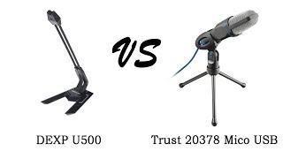 микрофоны: DEXP U500 против Trust 20378 Mico USB
