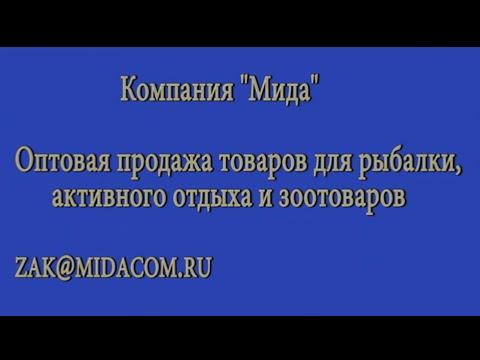 Компания Мида
