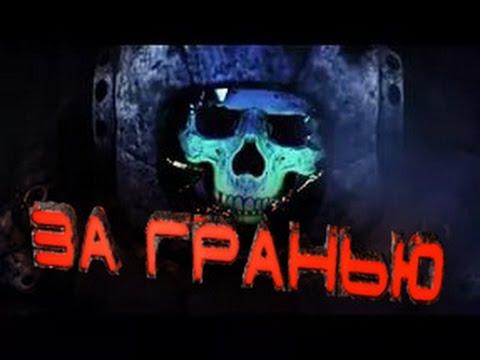 ЗА ГРАНЬЮ   Фантастика Короткометражный фильм