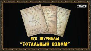 Fallout 4 - Все журналы ТОТАЛЬНЫЙ ВЗЛОМ
