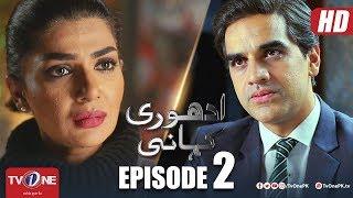 Adhuri Kahani | Episode 2 | TV One Drama | 13 September 2018