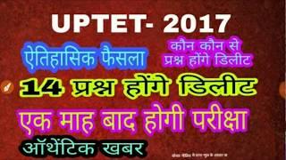 UPTET- 2017 /latest news/update/result/answer/news/highcourt