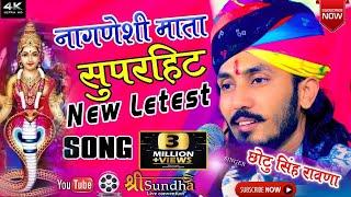 नागणेची माता का बहुत ही सुंदर भजन | Chotu Singh Rawna |Rajasthani marwadi bhajan  छोटू सिंह रावणा