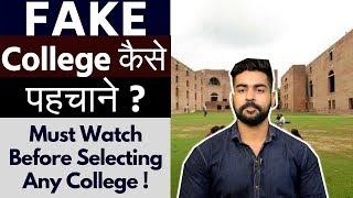 How to Identify Fake Colleges & University in India ? | नकली कॉलेज कैसे पहचाने ? | UGC | AICTE  MHRD