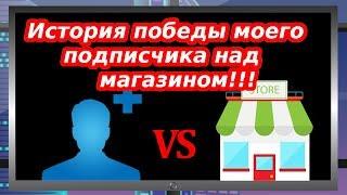 МК-Мой подписчик против магазина))