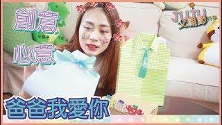 【JUJU實作】父親節最有創意的包裝♥心意裝滿滿!