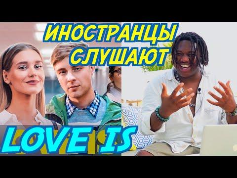 ИНОСТРАНЦЫ СЛУШАЮТ: ЕГОР КРИД - LOVE IS. Иностранцы слушают русскую музыку.
