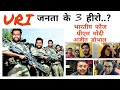 URI The Surgical Strike | Public Review after 5 days | Vicky Kaushal
