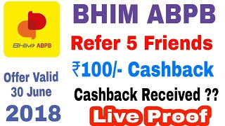 ABPB BHIM UPI REFER & EARN LOOT OFFER. REFER 5 FRIENDS & EARN ₹100 DIRECTLY INTO BANK. LIVE PROOF.