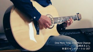 《秒速5センチメートル》OST「One more time, One more chance」 Fingerstyle