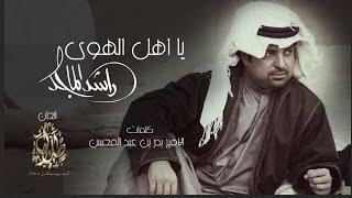 Rashed Al Majed … Ya Ahl El Hawa | راشد الماجد … يا اهل الهوى