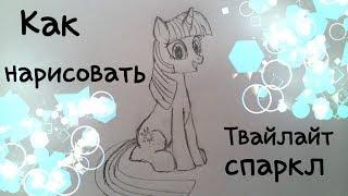 Как нарисовать пони Сумеречную Искорку из Мой Маленький Пони