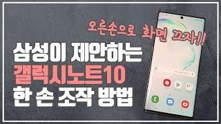 갤럭시노트10 한 손 조작 방법 / 갤럭시 핸드폰, 태블릿 가능
