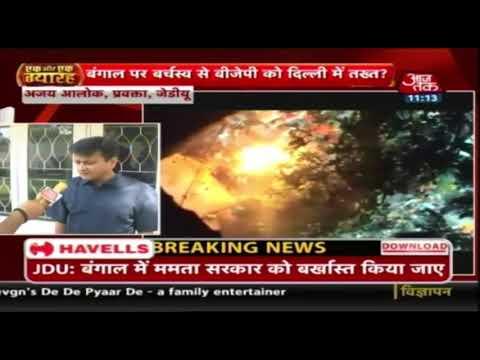 ममता बनर्जी पर कार्रवाई करें राष्ट्रपति: पश्चिम बंगाल हिंसा पर JDU