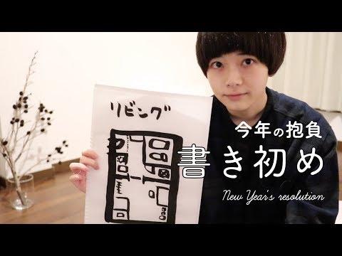 深夜の書き初め、今年の抱負を漢字一文字で書いてみた。 (Việt Sub)