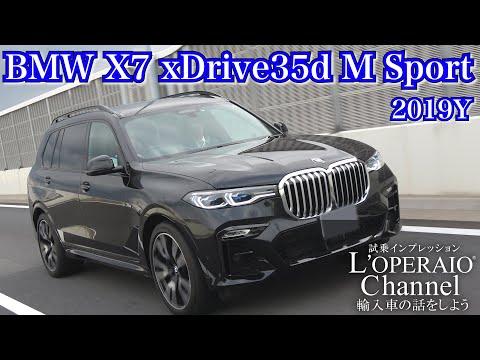 BMW X7 Xドライブ 35d Mスポーツ 中古車試乗インプレッション