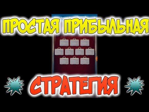 ПРИБЫЛЬНАЯ СТРАТЕГИЯ В 1XGAMES НА ИГРУ SECRET CASE