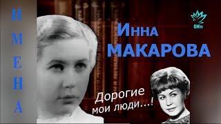 """Дорогие мои люди...! Инна Макарова в авторском проекте Оксаны Марченко """"Имена"""""""