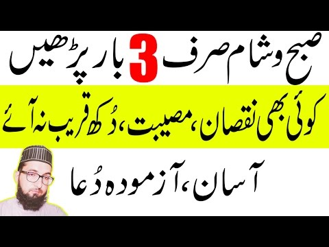 Prayer Of The Day In Hindi|Wazifa For Problems In Urdu|Dua For Protection