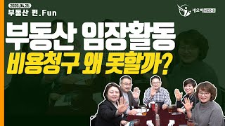 변호사도, 법무사도 상담비를 받는다_2020.04.25_부동산펀펀_03