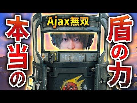 【CoD:BO4】これが本当の盾の使い方だ!Ajax無双!