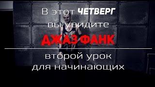 УРОКИ ТАНЦЕВ Джаз Фанк Тизер #2