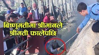 बिहानै बिष्णुमती खोलामा श्रीमानले श्रीमती फ्याकेपछी | Exclusive News of Dami Nepal