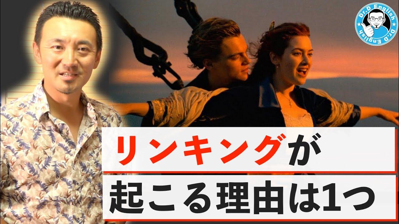 【日本語と真逆】発音が繋がるリンキング、起こる理由はただ一つ