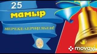 Окончен 8 класс-Спорт интернат Лепси . Казахстан 2021