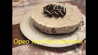 Лёгкий рецепт Готовим орео торт без выпечки