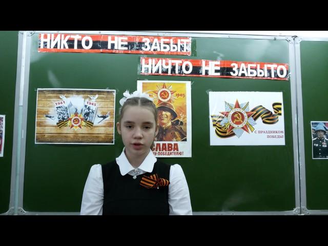 Изображение предпросмотра прочтения – ПолинаГромова читает произведение «Жди меня иявернусь…» К.М.Симонова