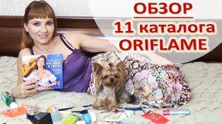 оБЗОР 11 КАТАЛОГА ORIFLAME 2019