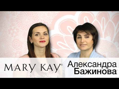 Mary Kay мастер-класс по уходу за кожей