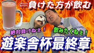 【罰ゲーム】負けたら特性ドリンク!!遊楽舎杯 最下位決定戦!