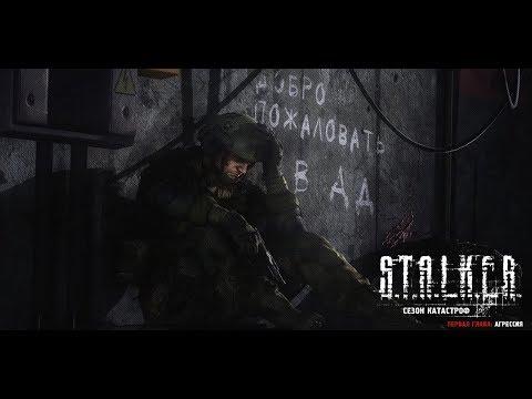S.T.A.L.K.E.R.: Сезон Катастроф. Агрессия. №1.