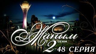 «Жаным» 2 сезон, 48 серия