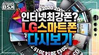 LG스마트폰의 역사 : LG 벨벳까지 다시보기