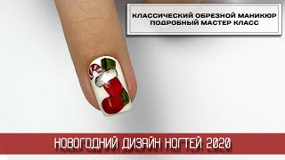 Классический обрезной маникюр Новогодний дизайн ногтей 2020 Подробный мастер класс