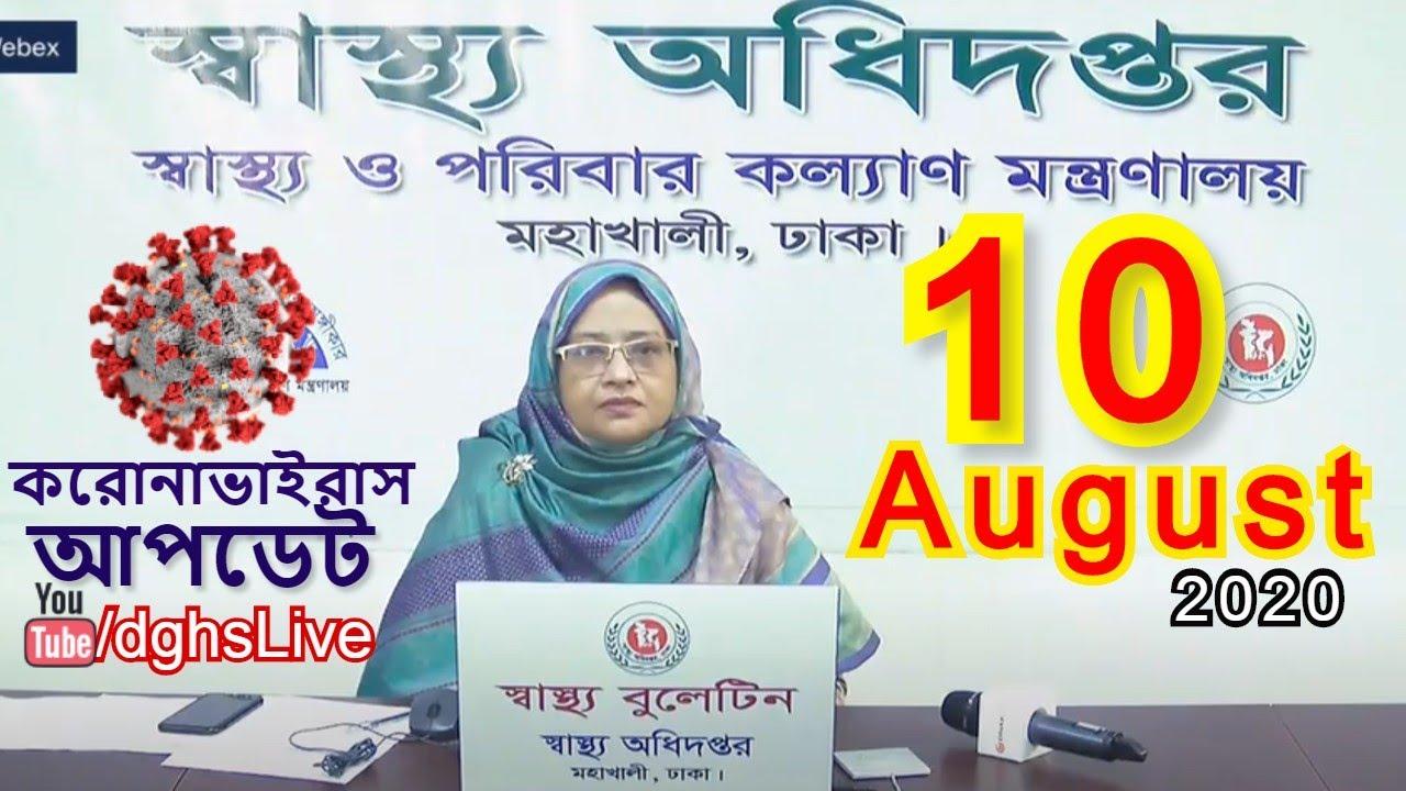 প্রতিদিনের করোনা আপডেট । স্বাস্থ্য বুলেটিন । 10 August | COVID19 | DGHS | DHAKA | BANGLADESH