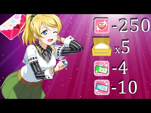 Love Live! SIF µ's UR Eli  (10+1, 10 blue Coupons +1 Ticket µ's ) +Idolization