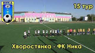 Хворостянка - ФК Ника 15 тур чемпионата Самарской области по футболу 2018