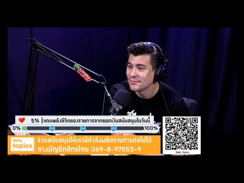 Daily Topics Exclusive with คำ ผกา: ไพร่ IZATION