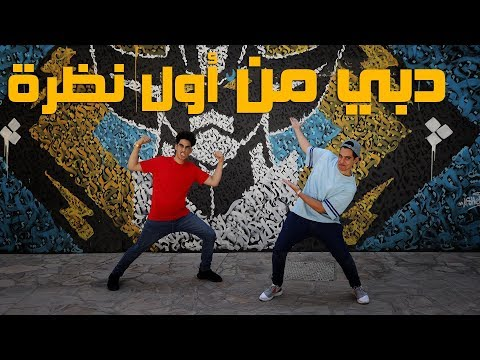 دبي من أول نظرة مع سعودي ريبورترز - الحلقة ٥