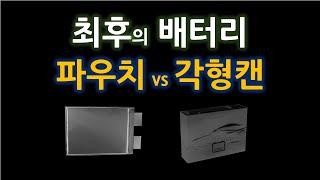 최후의 배터리, 파우치 vs 각형캔