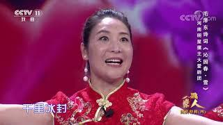 《一鸣惊人》 20191004 国庆特辑(四)| CCTV戏曲