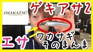 GEKIASAII ALIVE ROLLER(ゲキアサ2 アライブローラー)の水中映像を公開【イマカツ】