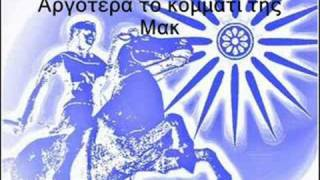 Short historiography of MACEDONIA (Greek version)