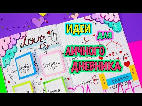 Идеи для ЛД Часть 22! 💖ПРО ЛЮБОВЬ - оформление личного дневника