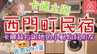 【西門町民宿】有免費WiFi蛋提供| 性價比高| 卡娜赫拉跟她的 ...