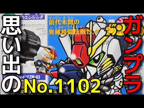 1102 格闘技王列伝 ゼンクマン No.4 Sガンダム  『BANDAI 世界初 闘うエンジン!! 格闘技王列伝 ゼンクマン』